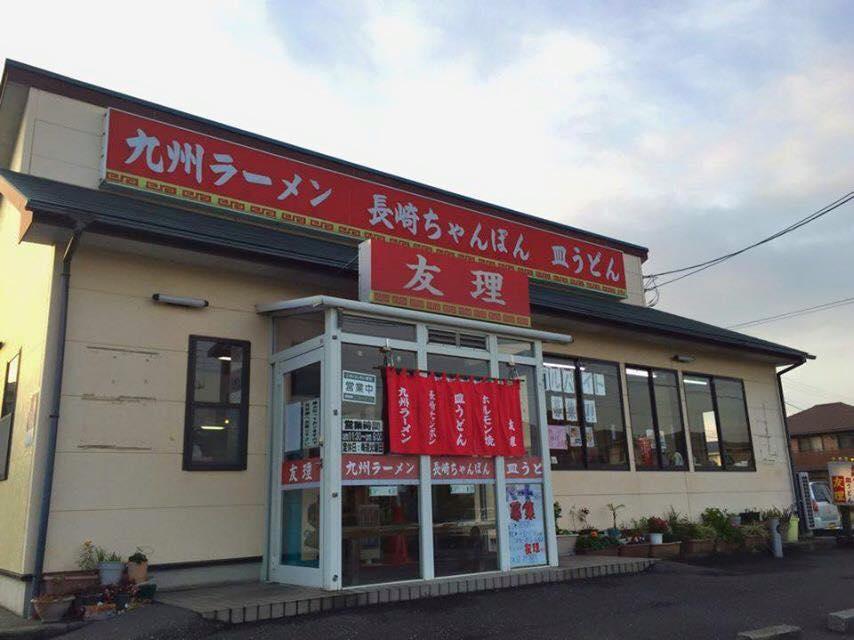 九州ラーメン友理