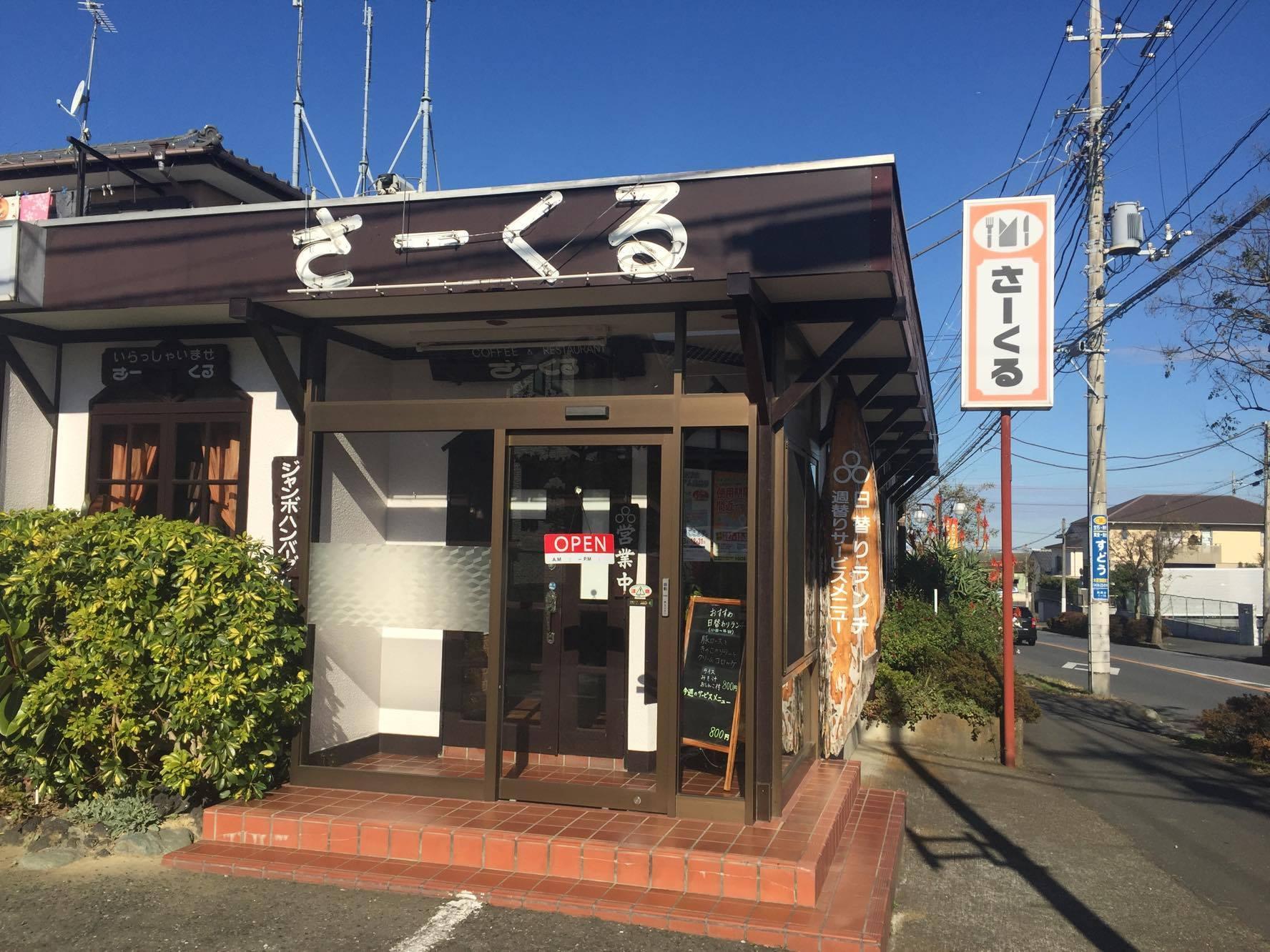 レストランさーくる (2)