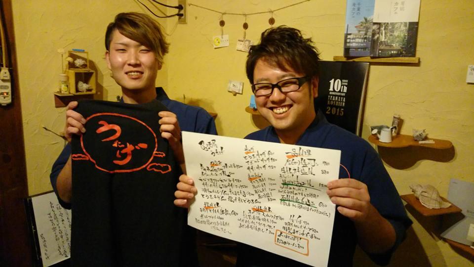 居酒屋うたげ (2)