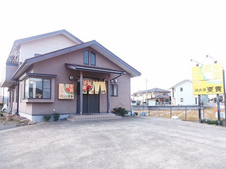 焼肉家東貴 (1)