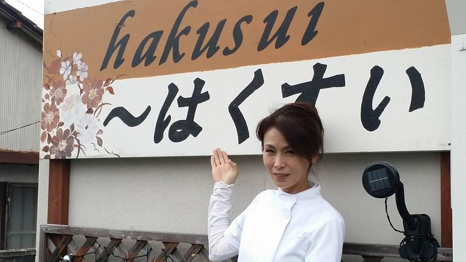 hakusui~はくすい (1)