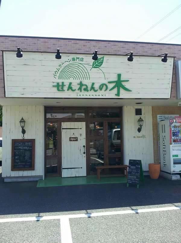 せんねんの木 (2)