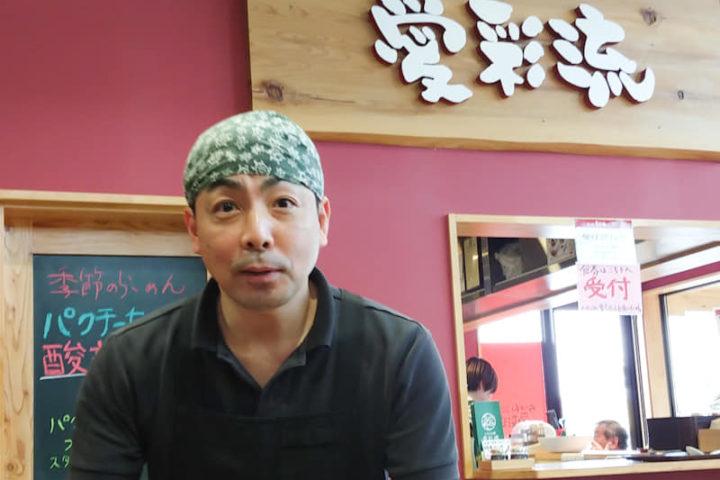 君津市向郷:らーめん愛彩流(『ひでじ』の持ち帰り、テイクアウト情報)