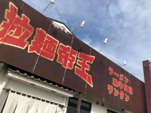 君津市北子安:激辛タンタンメンの拉麺帝王(プロの料理人の持ち帰り、テイクアウト情報)
